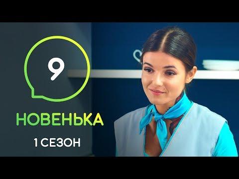 Сериал Новенькая. Серия 9   МОЛОДЕЖНАЯ МЕЛОДРАМА 2019