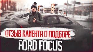 ОТЗЫВ КЛИЕНТА О ПОДБОРЕ Ford Focus Автоподбор СПБ Москва РФ Подбор авто