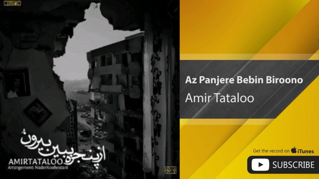 Amir Tataloo - Az Panjere Bebin Biroono ( امیر تتلو - از پنجره ببین بیرونو )