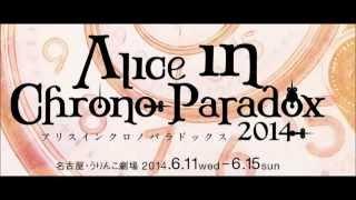 アリスインプロジェクト名古屋公演 舞台『アリスインクロノパラドックス...