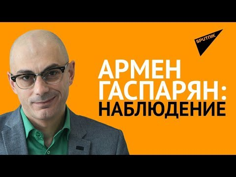 Гаспарян: ГлаваЕврокомиссии обещает диалог с Россией с позиции силы