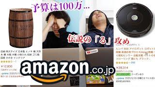 【Amazonしりとり】予算100万円で実物しりとりしたらヤバすぎたwwwww