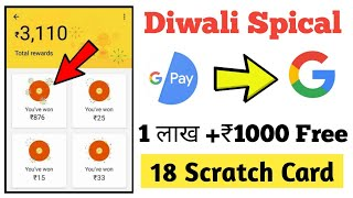 Google Pay ( Tez) New Diwali Dhamaka Offer Earn ₹1000 free   Google Tez New offer