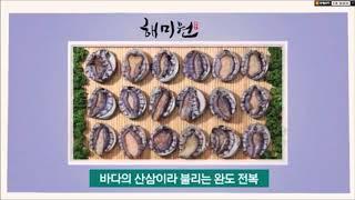 해미원 소개영상 47초