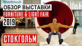 Выставка скандинавской мебели и дизайна в Стокгольме. Stockholm Furniture & Light Fair 2019.