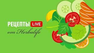 "Рецепты LIVE от Herbalife: рецепт сбалансированного завтрака ""Вкус Заката"""