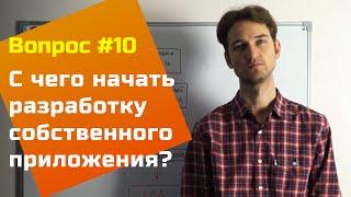 #2 Ответы на вопросы подписчиков сайта \