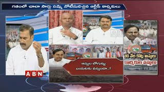 Discussion | TSRTC Union Allegations On TRS Over Government Properties Part-1 | ABN Telugu