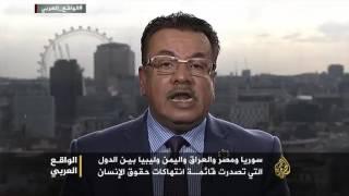 الواقع العربي- التعذيب في السجون العربية