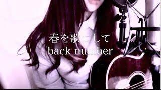 【歌詞付】春を歌にして/back number (Cover)