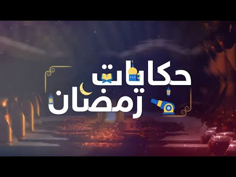 #حكايات_رمضان.. ما قصة الفانوس؟  - نشر قبل 4 ساعة