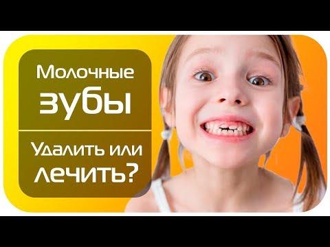 Молочные зубы у детей. Удалить или лечить?