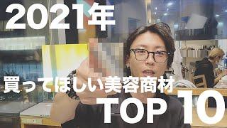 【勝手に】2021年買って欲しい商材TOP10!買って欲しい理由と使用方法を紹介します。