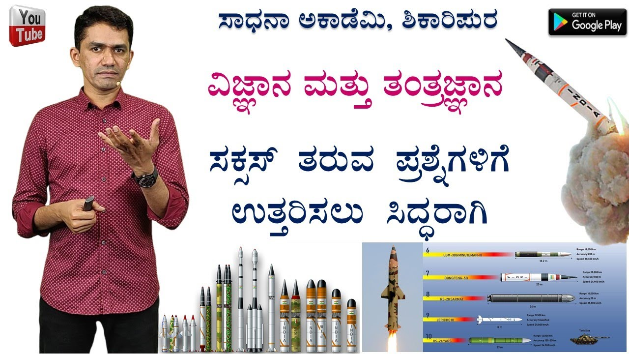 Science and Technology   Missiles Technology   Manjunatha B   Sadhana Academy   Shikaripura