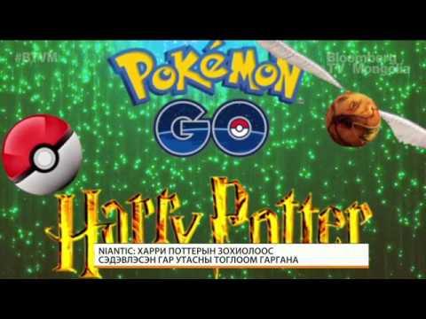 Niantic: Харри Поттерын зохиолоос сэдэвлэсэн гар утасны тоглоом гаргана