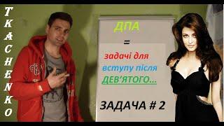 Задача#2 ДПА (9 клас)