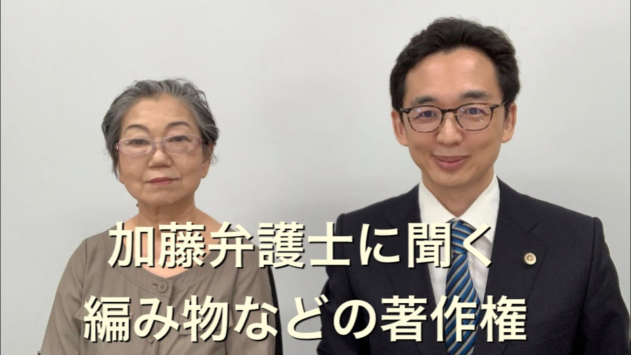 加藤弁護士に質問しました。編み物著作権 手作り