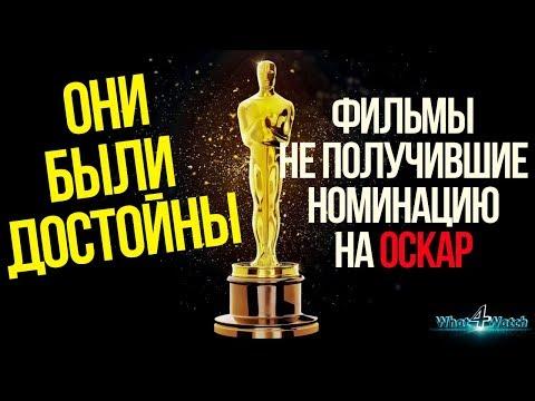 Оскар 2019 номинанты/могли бы быть