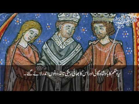 Salahuddin Ayubi ka Gustakh - e- Rasool Sey Inteqam