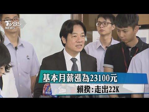 基本月薪漲為23100元 賴揆:走出22K