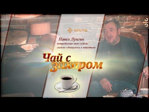 'Чай с Захаром':