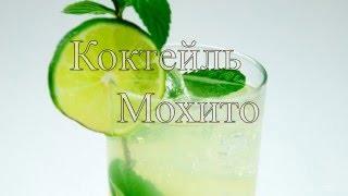 Рецепт Мохито со Спрайтом