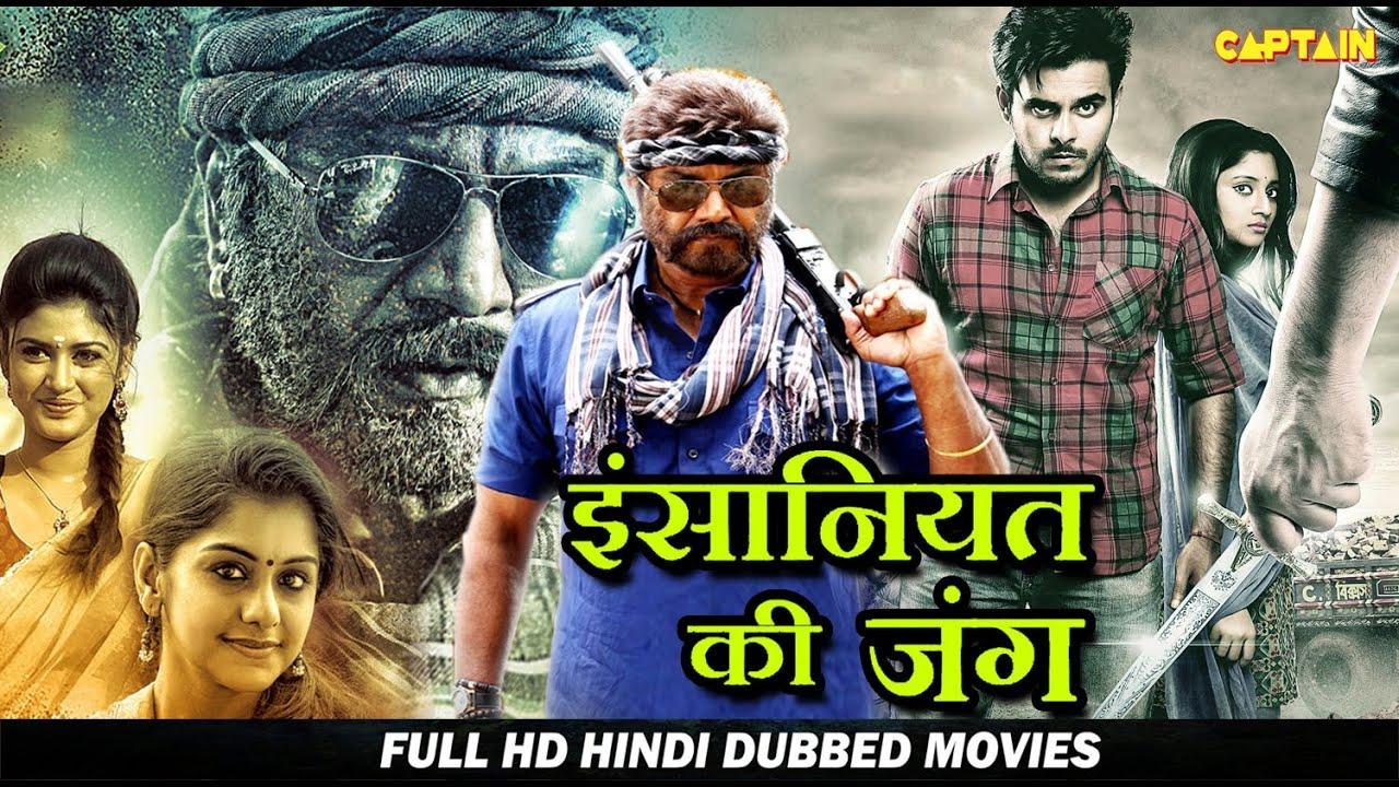 इंसानियत की जंग (Insaniyat Ki Jung) || HD हिंदी डब फिल्म || आर. सरथकुमार, नगमा, राधिका