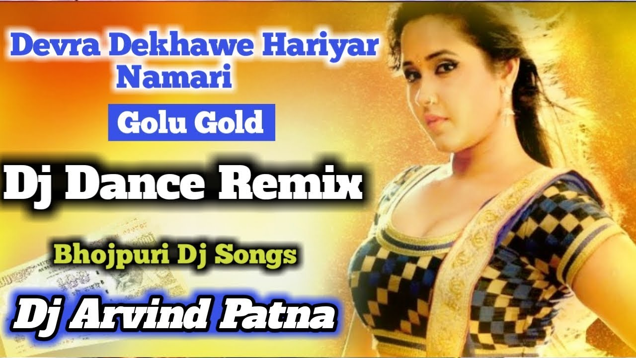 Bhojpuri Dj Songs-Devra Dekhawe Hariyar Namari (Golu Gold) Fully Dance Mix  -Remix By Dj Arvind Patna