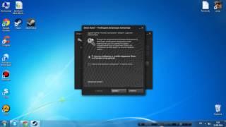 [#1] Как указать путь к игре в Steam(http://diamondrp.ru http://vk.com/andrey.goncharuk4 skype - andrey.goncharuk6 http://diamondrp.ru/forum/index.php/user/2362-sten-anderson/, 2014-09-14T21:46:30.000Z)
