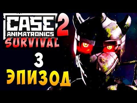 ЛАГИ, ГЛЮКИ! ЧТО ЗА УЖАС ТУТ ТВОРИТСЯ?! CASE 2 Animatronics Survival - Серия 10