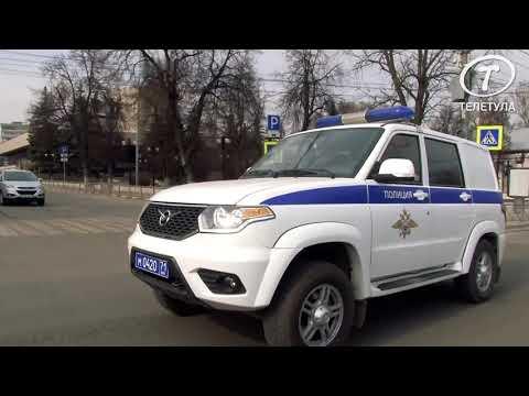 Улицы Тулы опустели: полиция патрулирует город