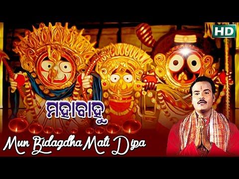 MUN BIDAGDHA MATI DIPA ମୁ ବିଦଗ୍ଧ ମାଟି ଦୀପ || Album- Mahabahu || Basanta Patra || SARTHAK MUSIC
