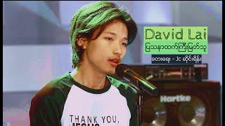 David Lai - ပြသနာထက်ကြီးမြတ်သူ - Myanmar Gospel Song 2020 (Official)