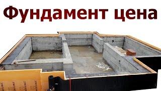 видео Возведение фундаментов