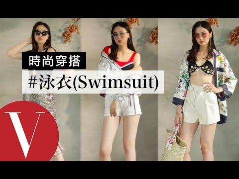 夏日度假的「泳裝穿搭」這樣穿簡單又有型:比基尼、連身泳衣、運動泳裝|時尚穿搭 #9