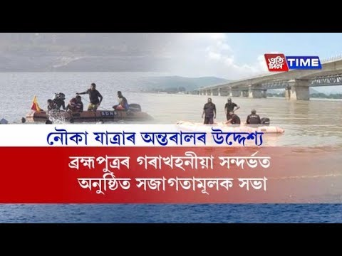 SDRF conducts special awareness programme over river Brahmaputra
