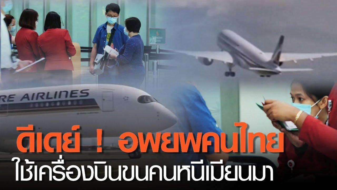 ดีเดย์ ! อพยพคนไทยใช้เครื่องบินขนคนหนีเมียนมา  | TNN ข่าวดึก | 4 มี.ค. 64