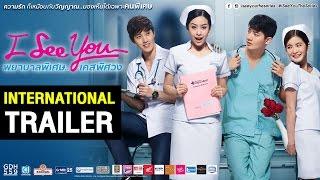Video I SEE YOU Official International Trailer download MP3, 3GP, MP4, WEBM, AVI, FLV Juni 2018