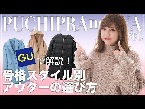 【GU新作アウターで解説!】骨格スタイル別アウターの選び方♡【冬コーデ】