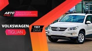 Тест-драйв Volkswagen Tiguan (Наши тесты)