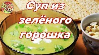 Крем - суп из зелёного горошка. Просто, вкусно, недорого.