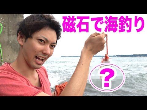 世界一強力なネオジム磁石で海釣りしたら何が釣れるのか?