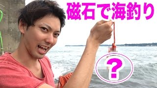 世界一強力なネオジム磁石で海釣りしたら何が釣れるのか? thumbnail