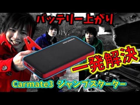 Carmate3 ジャンプスターター  バッテリー上がりに大革命!