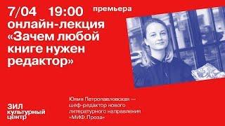 Онлайн-лекция «Зачем любой книге нужен редактор» с шеф-редактором «МИФ.Проза» Юлией Петропавловской