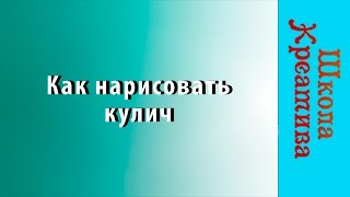 """КАК НАРИСОВАТЬ  """"Пасхальный кулич"""" Ольга Успенская   РИСУЕМ ОНЛАЙН  """