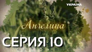 Ангелина (Серия 10)