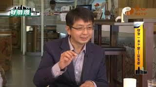 健康一身之寶-益生菌(三)【好厝邊158】| WXTV唯心電視台