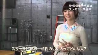 可愛い島崎遥香さんの回答姿です。
