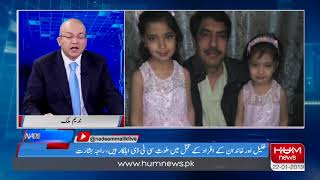Program Nadeem Malik Live, January 22, 2019 l HUM News
